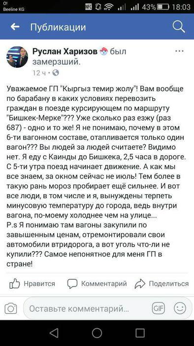 Большинство вагонов поезда по маршруту Бишкек—Мерке не отапливаются, - пассажир