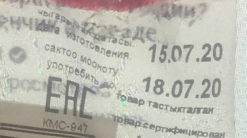 В Бишкеке продают пиццу с датой изготовления 15 июля, - Тимур