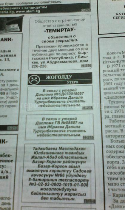 ли министр ЕЭК Д Ибраев потерял дипломы читатель фото  Действительно ли министр ЕЭК Д Ибраев потерял дипломы читатель фото