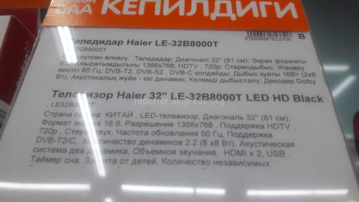 Магазин «Технодом» продолжает предоставлять информацию о товаре на казахском языке, - читатель <i>(фото)</i>