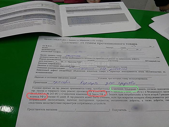 Почему в магазине «Эльдорадо» заявления на прием претензионного товара пишут по законам России? - потребитель (фото)