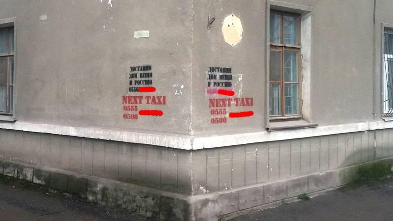 В городе Кара-Балта на стенах жилых домов нанесли краской рекламное объявление (фото)