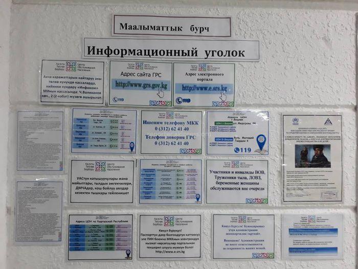 ГРС исправила ошибку на стенде в ЦОН, где было написано «Информацонный уголок»