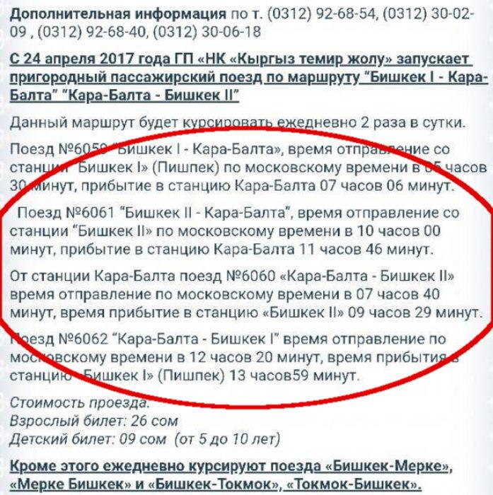 Читатель: На сайте «Кыргыз Темир Жолу» расписание пригородных поездов указано по московскому времени (фото)