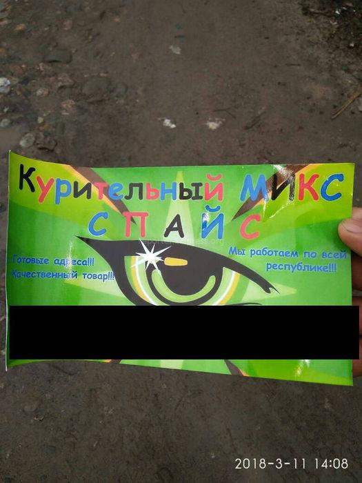 В районе рынка «Баят» распространяют наклейки с рекламой «спайса», - житель