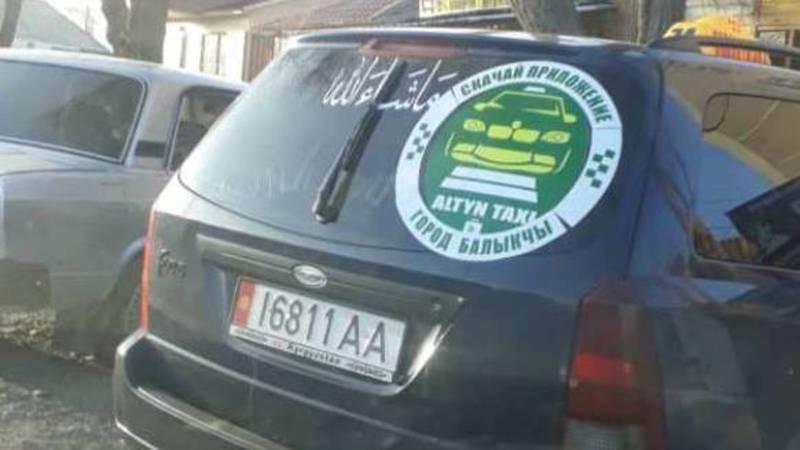 В Балыкчы замечен «Форд», за которым числятся штрафы на 20 тыс. сомов