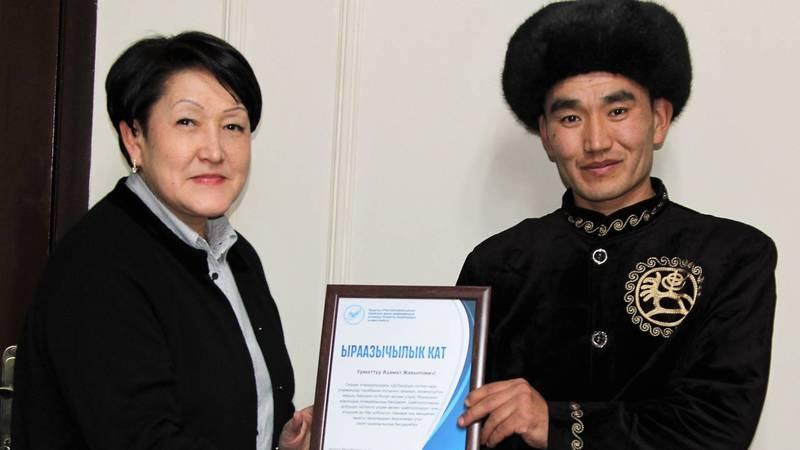 Азамат, автор песни «Добушуңду сатпа» получил благодарственное письмо от ЦИК
