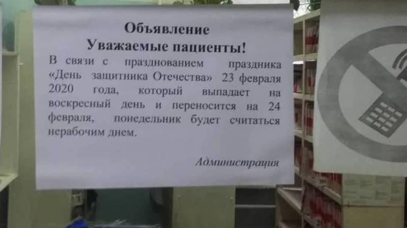 Организации здравоохранения в Кыргызстане сегодня не работают, - мэрия