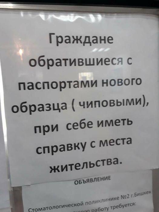 В новом паспорте не видно прописки, а для регистрации в поликлинике нужно иметь справку с места жительства, - бишкекчанин (фото)