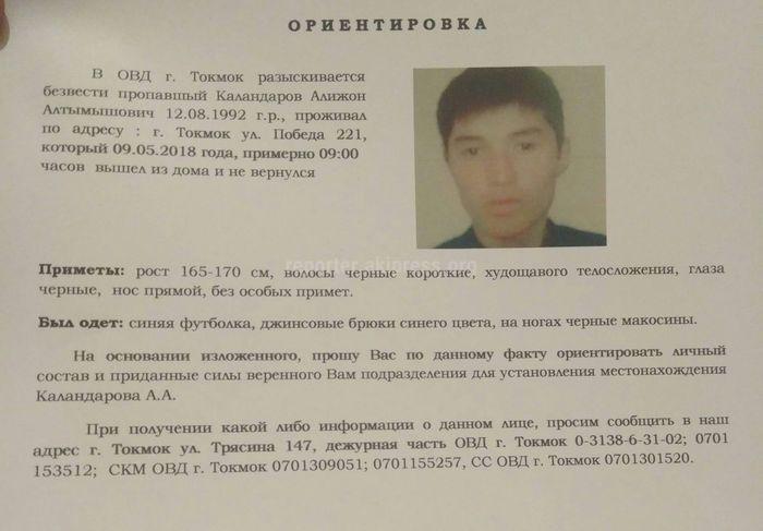 В Токмоке ищут без вести пропавшего 26-летнего Алижона Каландарова
