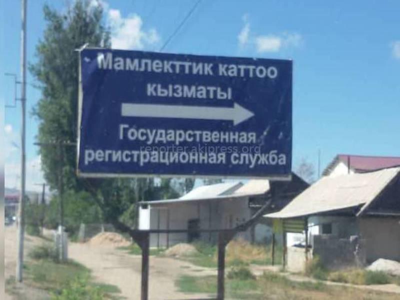 В селе Кызыл-Суу уже несколько лет стоит указатель с ошибкой, - житель Джети-Огуза (фото)