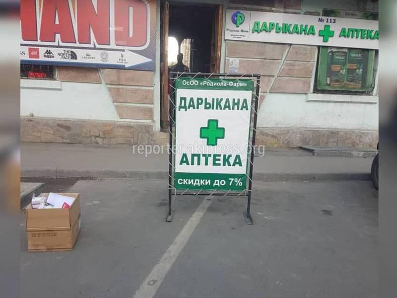 Рекламный штендер аптеки на парковке на ул.Киевской мешает машинам