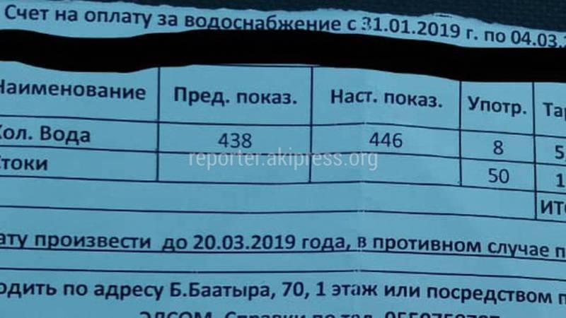 Бишкекчанин интересуется, не подделывают ли счет на оплату воды? (фото)