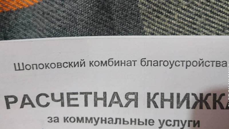 В Шопокове в новостройке третий день нет воды