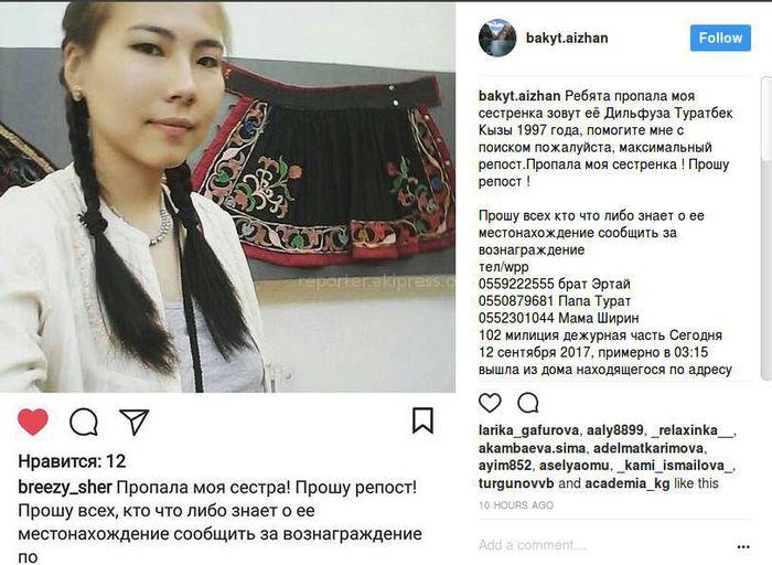20-летняя Дильфуза нашлась в одной из больниц Бишкека