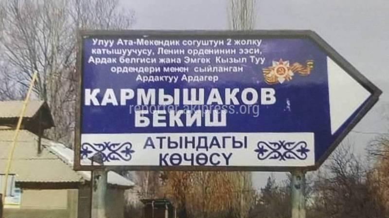 Кем был Б.Кармышаков, чье имя носит улица в селе Кызыл-Озгоруш? - группа сельчан