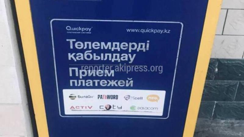 В Оше стоят терминалы с надписью на казахском языке (фото)