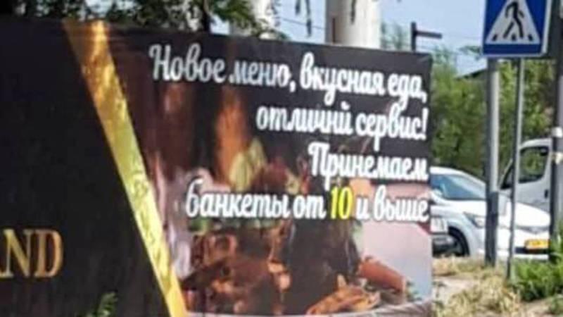 На Чокана Валиханова–Анкара надписи на рекламном плакате написаны с ошибками (фото)