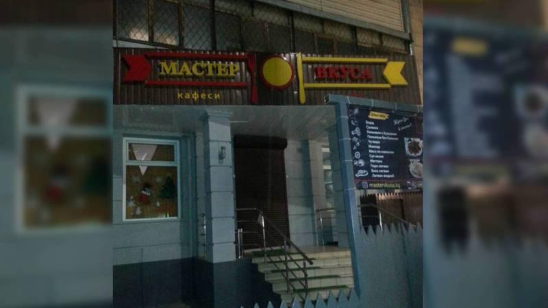 На ул.Токтогула в квартиры попадает запах горелого масла из кафе и рядом расположенных пунктов быстрого питания, - жители