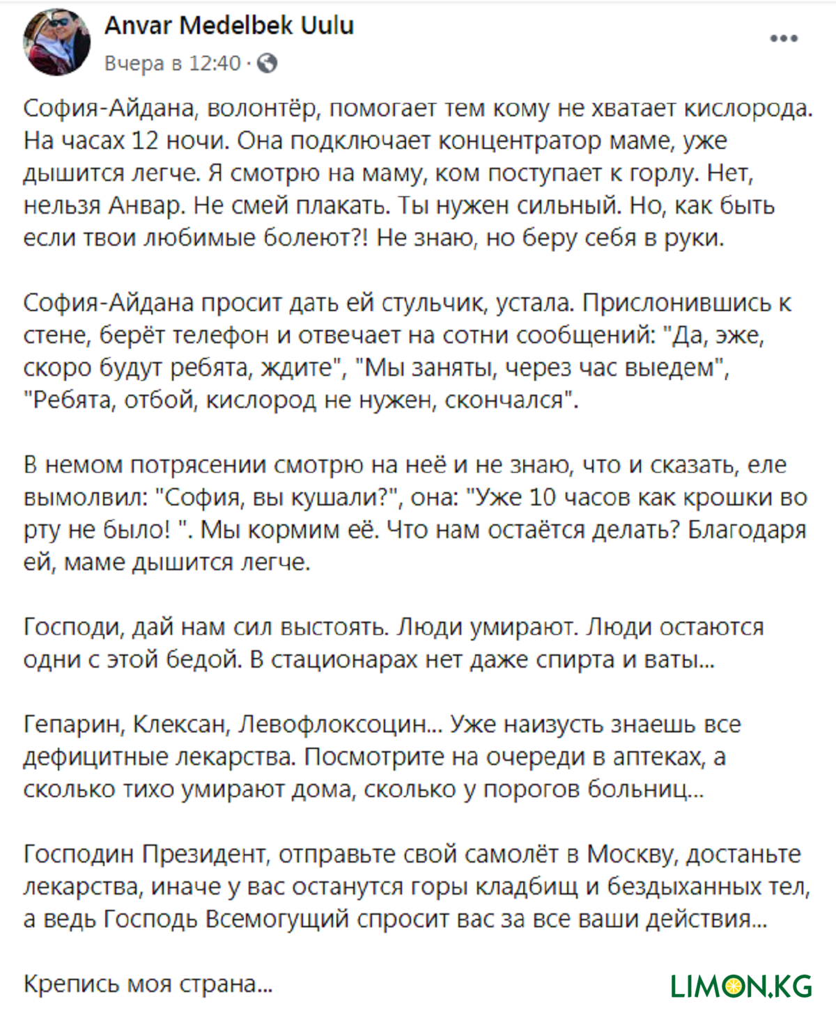 Анвар Меделбек уулу