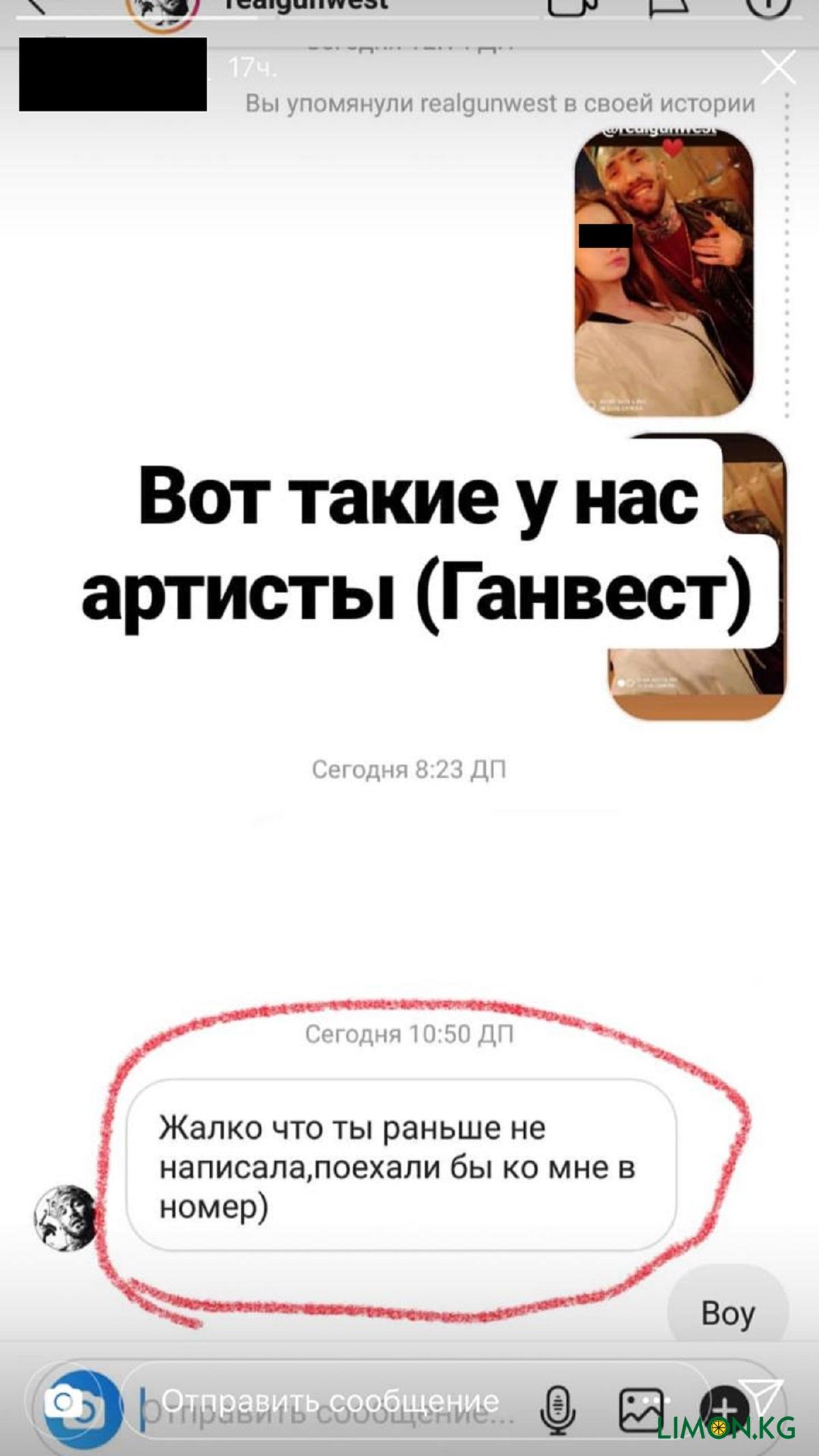 Ганвест Слив С Фанаткой Телеграмм