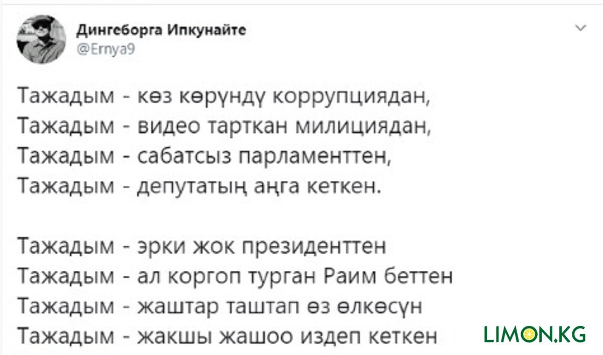 Тажадым2