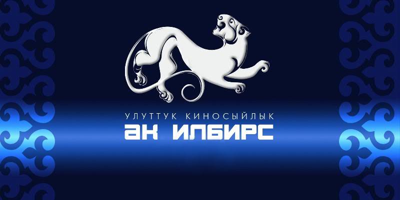 Лого_Ак_илбирс