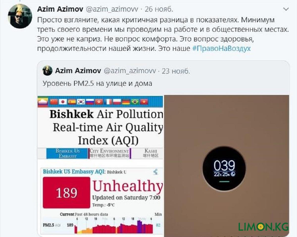 воздух Бишкека2