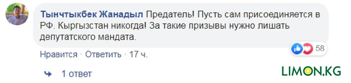 Жапаров 7