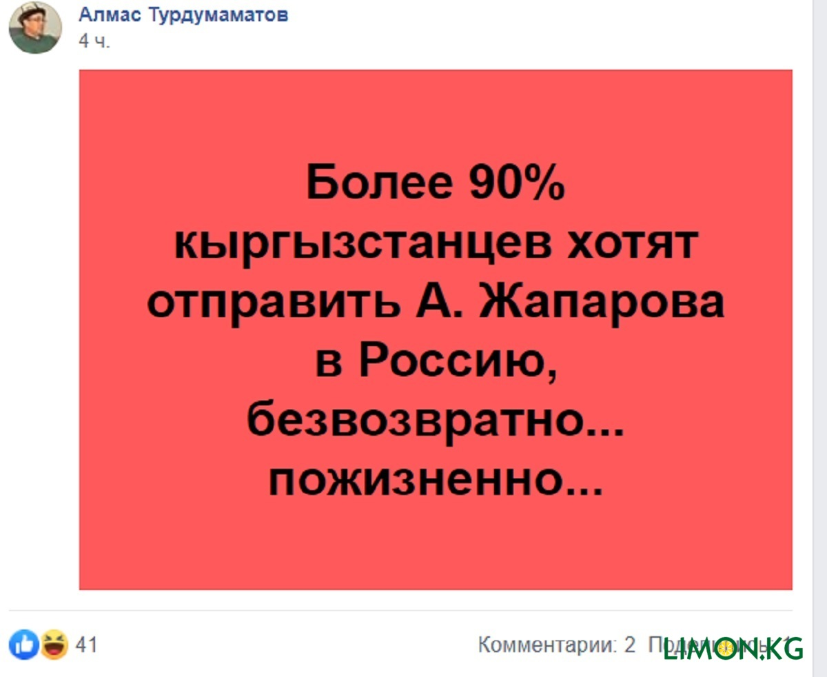 Жапаров3