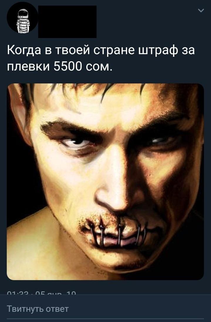 плевки-юмор6