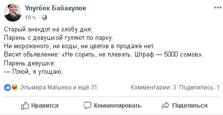 плевки-юмор1