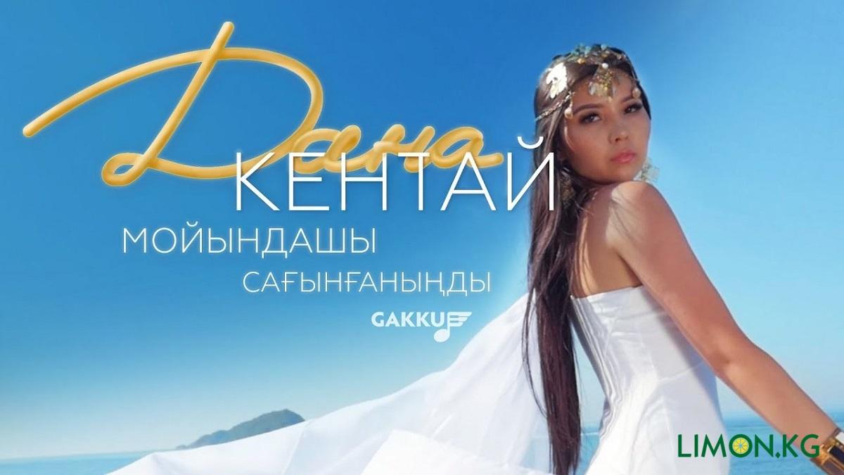 Дана Кентай