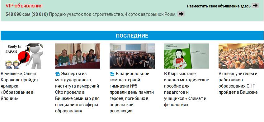 Размещение частных объявлений  в новостях АКИpress