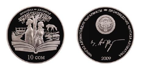 Монеты НБКР-09