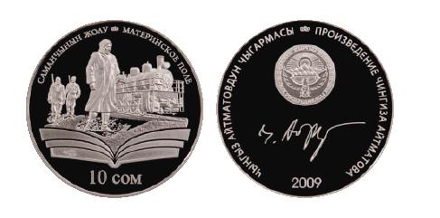 Монеты НБКР-03