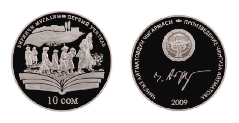 Монеты НБКР_Монтажная область 1 копия