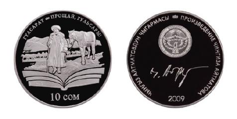 Монеты НБКР-13