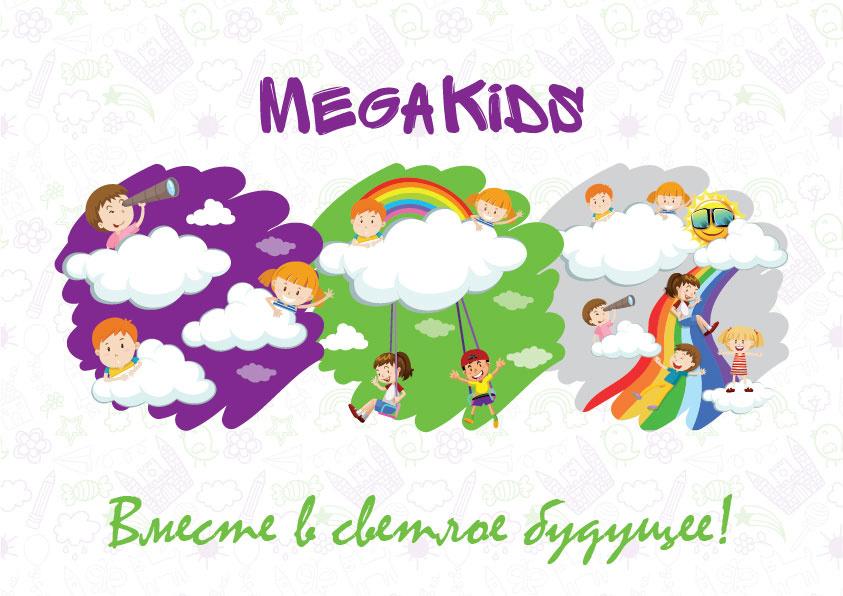 мегакидс