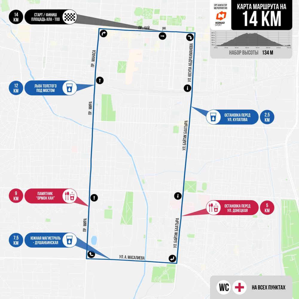 14 км