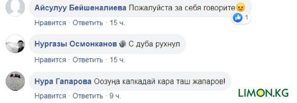 Жапаров 1