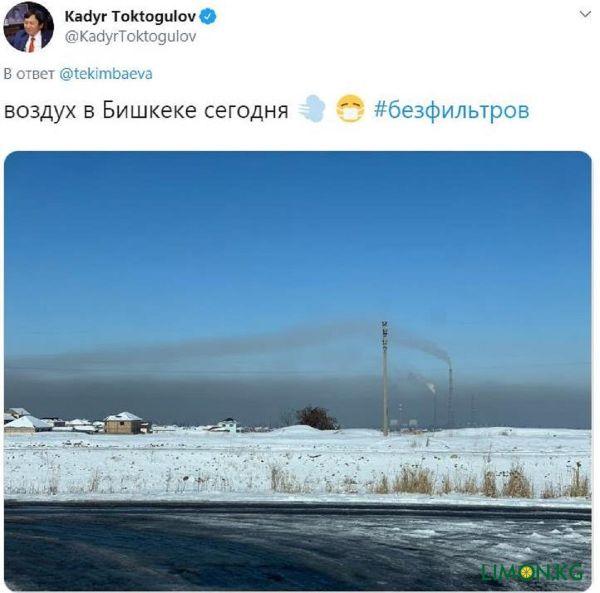 воздух Бишкека