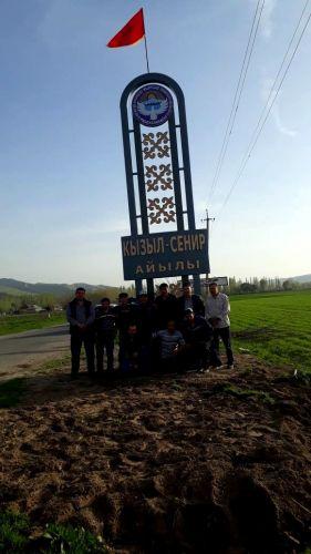 Кызыл-Сеңир айылы (1)