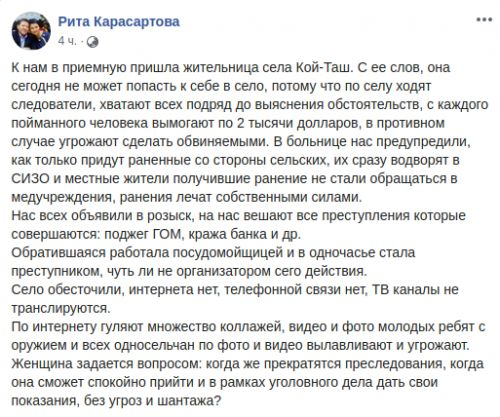 Пост Карасартовой