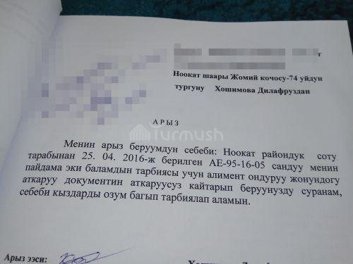 Письмо Д.Хошимово