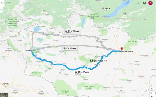 Улан-Батор —Ховд