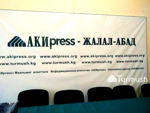 Жалал-Абад - АКИпресс