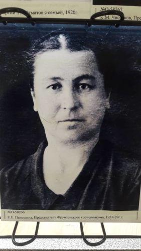 Е.Е.Паньшина, председатель Фрунзенского горисполкома, 1937-1939-гг.