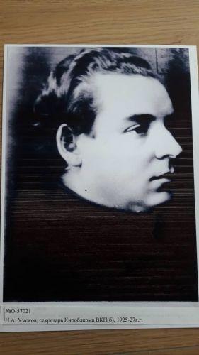 Н.А.Узюков, секратарь Кироблкома ВКП (б) 1925-27-г.г