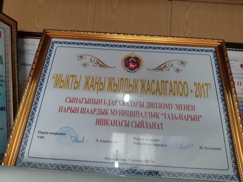 Таза-Нарын (32)